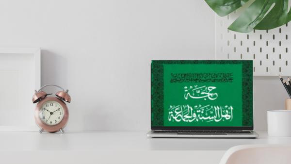 Hujjah Ahlussunnah Wal Jama'ah Karya Kh. Ali Maksum Krapyak