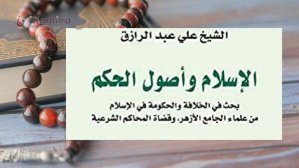 """Ngaji Kitab """"al-islâm Wa Ushûl Al-hukm"""""""